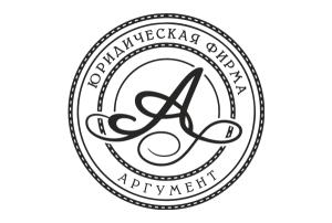 Юридическая компания «Аргумент»