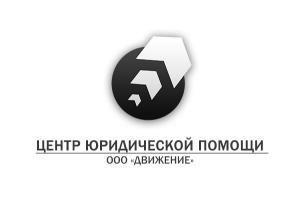 Создание сайта центра юридической помощи «Движение»