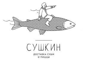 Создали сайт и разработали фирменный стиль доставки суши